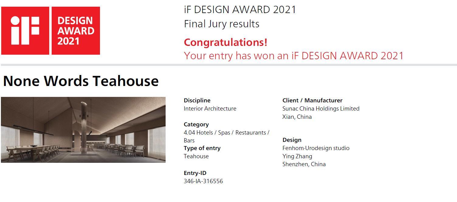 恭喜 URO设计工作室(佑向设计)再次荣获德国IF设计奖